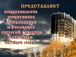 Свидетельства защитников Дома Советов и очевидцев событий 1993 г. Часть 3,4