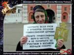 В Москве состоялись пикеты против встречи Патриарха Кирилла с Папой Римским Франциском