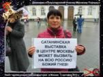 """Протест против сатанинской выставки в центре Москвы """"Скульптуры, которых мы не видим"""" (фото)"""