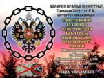 Конференция «Уничтожение духовной свободы как угроза национальной безопасности России» Часть 1 (видео)