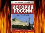 Истории о запрещенных учебниках истории России. Часть 2 (видео)