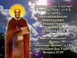 Всероссийское Совещание ревнителей чистоты Православия состоится 7 сентября 2014 г. от Р.Х.