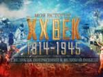 Выставка «Моя история. ХХ век: 1914-1945» – фальсификация истории.