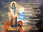 Итоговая Резолюция Всероссийского Совещания Ревнителей Канонической Чистоты Православия. (Видео)