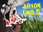Стерилизация населения России с помощью гмо-кормов для скота (видео)