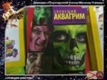 Cатанизм для детей. Книга-инструкция по превращению человека в демона (фото 18+)