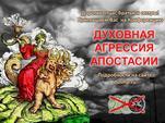 27 января 2018 г. в Москве состоится конференция «ДУХОВНАЯ АГРЕССИЯ АПОСТАСИИ»