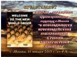 Обращение «О необходимости противодействия выстраиванию в России антихристовой системы». (Архив)