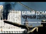 """Документальный фильм """"Белый дом, черный дым""""."""