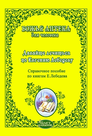 davajte_lechit_sya_po_evgeniyu_lebedevu1
