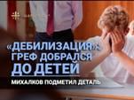 """""""Дебилизация"""": Греф добрался до детей. Михалков подметил деталь… """"БесогонTV «Над пропастью во лжи»"""". (Видео)"""