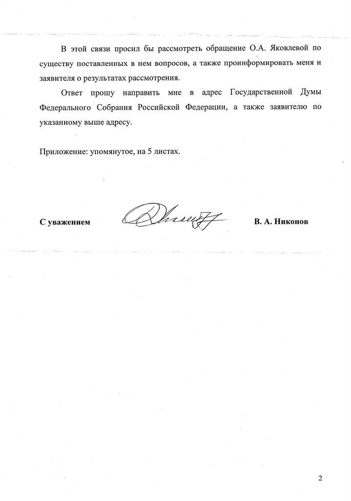 deputat_nikonov2