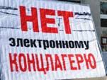 Против диктата цифровой идеологии.