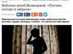 Финляндия украдет детей у любого русского туриста.