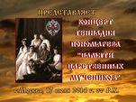 Концерт Геннадия Пономарева памяти царственных мучеников (видео)