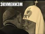 """Письмо в редакцию. """"Подлинное лицо экуменизма"""""""