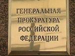 Обращение общественности к Ген.прокурору РФ Ю.Я Чайке, Министру ВД РФ В.А Колокольцеву
