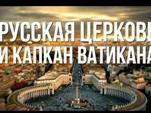 """О.Н.Четверикова. """"Русская Церковь и капкан Ватикана"""" (видео)"""