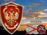 """Конф-я """"Национальная идея России против НМП"""" (видео 1-я часть)"""