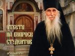 Отношение к экуменизму старца архимандрита Кирилла Павлова.