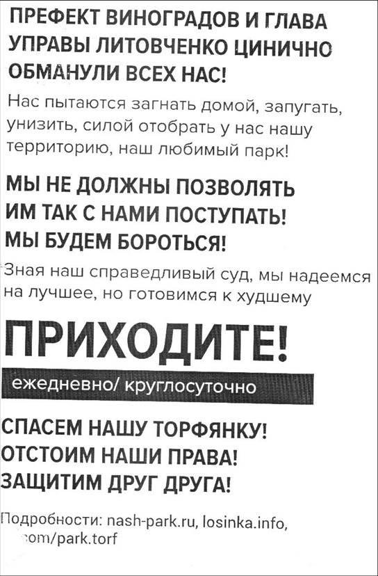 листовка торфян