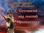 Документальный фильм «Сатанизм под маской Православия».
