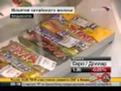 Меламиновая отрава в продуктах питания (видео)