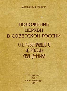 mihail-polskiy