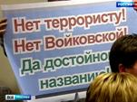Правозащитный центр ВРНС и В.Легойда : Войкову не место на карте Москвы.