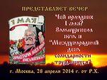 """Чей праздник 1 мая? Вальпургиева ночь и """"Международный день солидарности трудящихся""""."""