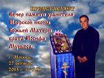 Вечер памяти хранителя Иверской иконы Божьей Матери брата Иосифа Муньоса.