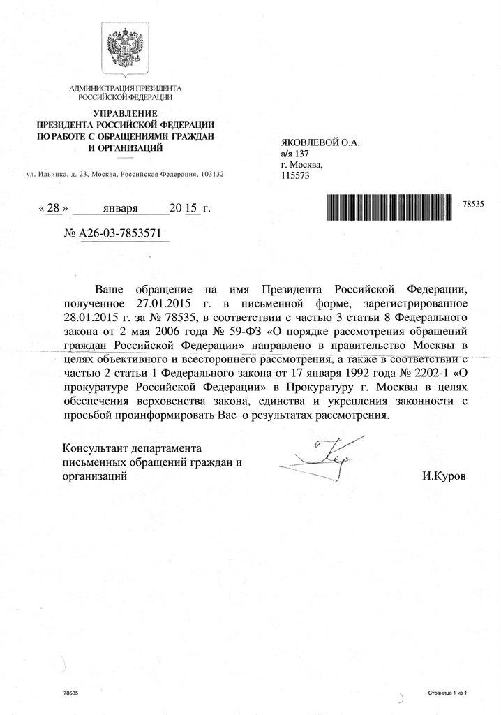 prez_prokuratura_moscow
