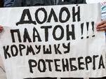 Дальнобойщик в пух и прах разоблачил внедрение системы 'Платон'