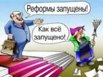 reformu_22222
