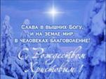С Праздником Рождества Господа и Спаса нашего Иисуса Христа!