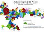 russia-population-large-ispravilq1111111