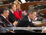 Первая в ЕС Декларация о неотделимости русских детей от родителей: Сейм Латвии.