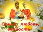 C Днем Семьи, Любви и Верности!