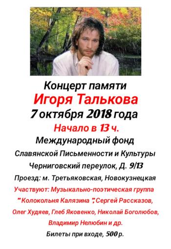 talkov-2018-10-7