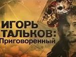 тальков1