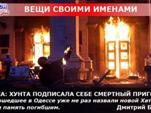 """Семь месяцев """"Новой Хатыни""""! Док. Фильм """"Трибунал кровавого пепла"""""""