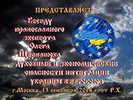 """Беседа О. Щербанюка """"духовные и экономические опасности интеграции Украины в Евросоюз"""". (видео)"""