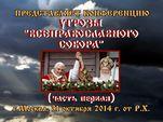"""Конференция: """"Угрозы Всеправославного Собора""""."""