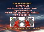 """Сергей Матвеев """"Скрытые причины войны на Украине"""" (видео)"""