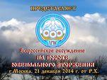 Всероссийское обсуждение «На пороге ювенального вторжения» (видео)