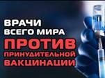 Заседание Ассоциации врачей России против принудительной вакцинации. (Видео) Подписать резолюцию открытого заседания против принудительной вакцинации.
