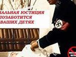 Перечень последних ювенальных законодательных инициатив…